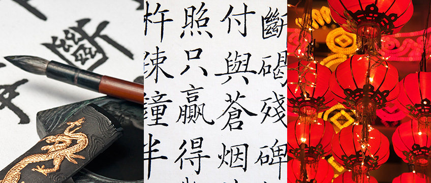 kinesisk-848-x-360
